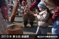 blog_mochi.jpg