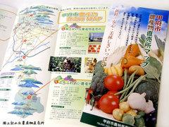 農産物直売所マップ