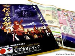 信玄公祭りガイドブック