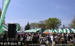 甲府市緑化祭り。天候に恵まれました。