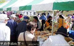 甲府市緑化祭り、味菜工房コーナー