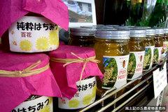 中道産の蜂蜜