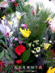 お正月用切り花