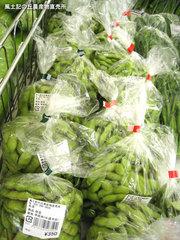 20110714枝豆袋.jpg