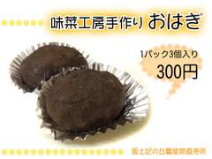 20110921おはぎ.jpg