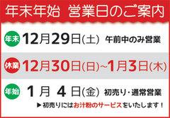 2012-2013年末年始営業日.jpg