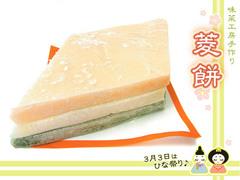 20120224菱餅.jpg