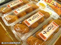20120308大豆コロッケ1.jpg