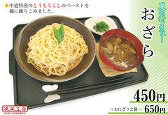 20120613おざら.jpg