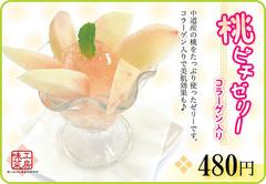 20120713桃ピチゼリー.jpg