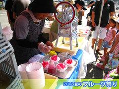 20120812かき氷.jpg