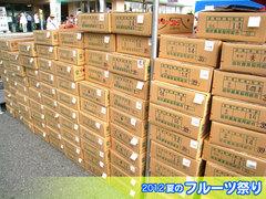 20120812梨箱.jpg