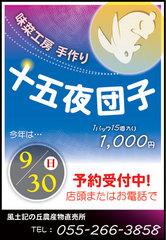 20120921十五夜団子.jpg