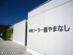 20121005ソーラー館1.jpg