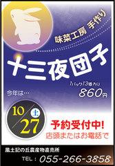 20121019十三夜.jpg