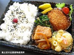20130201日替わり弁当.jpg