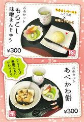20140207お茶セット.jpg