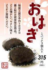 20150320ohagi2.jpg