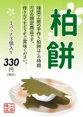 20150426kashiwa.jpg