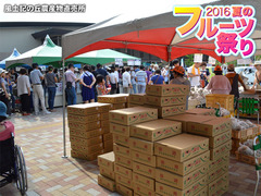 20160811fruitsfair001.jpg