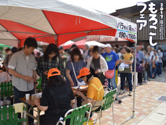 20170612morokoshifair6.jpg