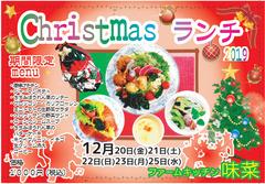 2019クリスマスランチ.jpg