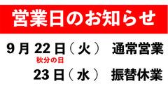20200921f振替休業.jpg