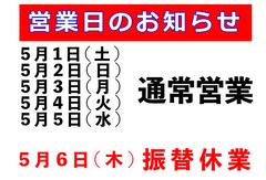 202105営業日web.jpg