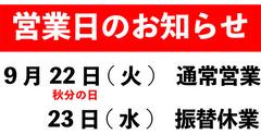 9月営業web.jpg