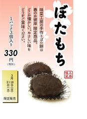 おはぎ2015秋-コピー.jpg