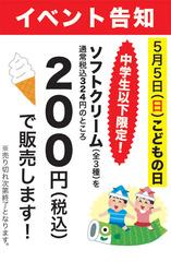こどもの日イベントPOP201.jpg