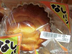 なしパン0217.jpg