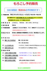 もろこし予約販売2021060最終決定.jpg