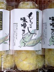 もろこし味噌饅頭パック3.jpg