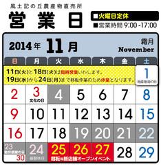 カレンダー10-11-2014.jpg