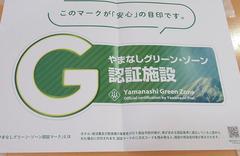グリーンゾーン1.jpg