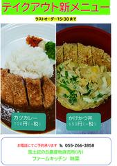 テイクアウトメニュー写真付直売所web.jpg