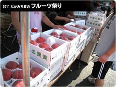 フルーツ祭り-もも.jpg