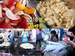 フルーツ祭りブログ1.jpg