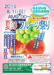 フルーツ祭り2019.jpg