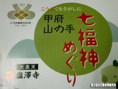 七福神.jpg