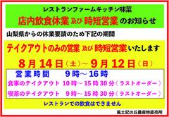 休業のお知らせ20210912〇web.jpg