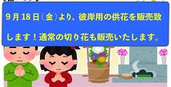 供花販売ためしツイッタ-1.jpg