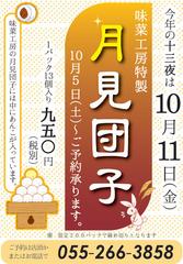 十三夜(予約)2019.jpg