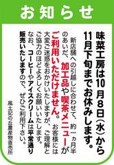味菜工房お知らせ.jpg