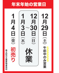 年末年始営業日-コピー.jpg