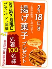 揚げ菓子プレゼント2019年2月.jpg