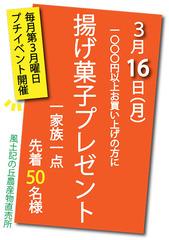 揚げ菓子プレゼント2020年3月.jpg