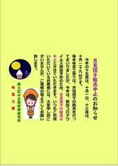 月見団子販売中止コロナweb2020.jpg