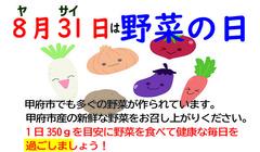 野菜の日2web1.jpg
